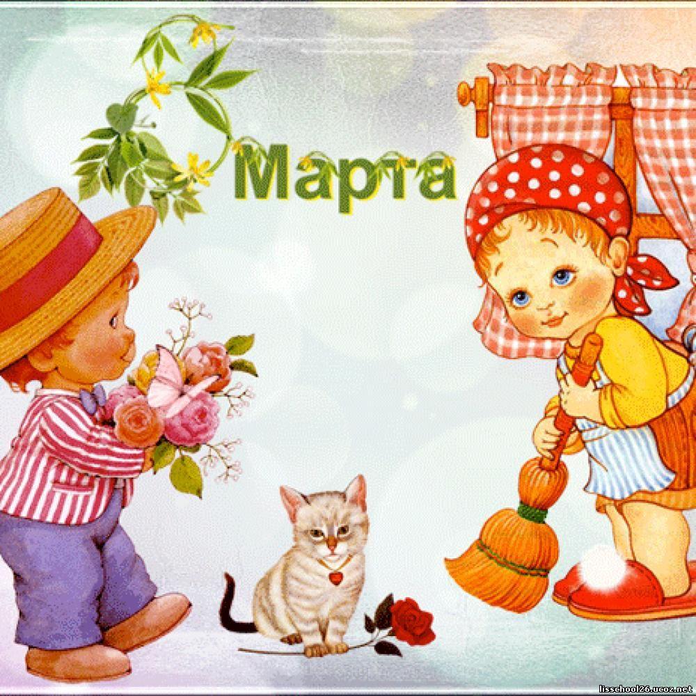 Открытки с 8 марта картинки для детей, днем учителя страна